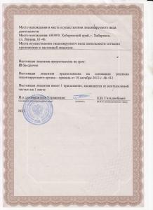 Лицензия на экспл взрыв 2