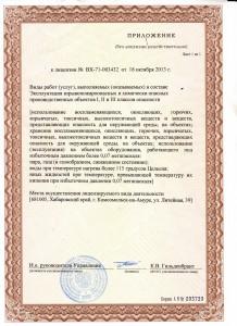 Лицензия на экспл взрыв 3