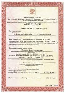 Лицензия на экспл взрыв