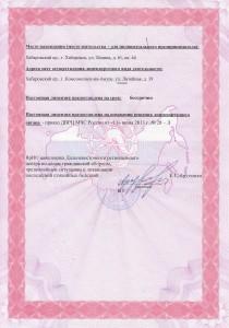 Лицензия по монтажу 2