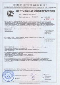 Сертификат СО2