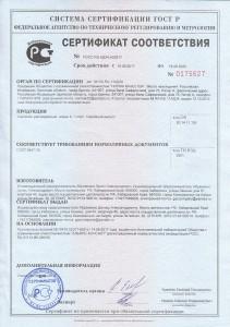 Сертификат ацетилен